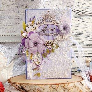 Робота Именная свадебная открытка