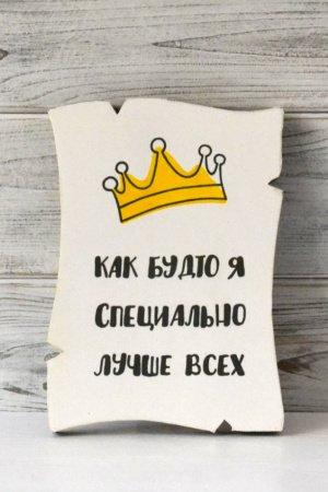 Постер «Лучше всех»